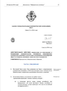Seychelles IBC Act 2018 | русский перевод | PDF