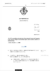 セーシェルIBC法2018年版オリジナルPDF(日本語)