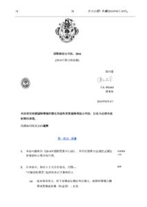 塞舌尔《国际商业公司法》2018 原文 PDF